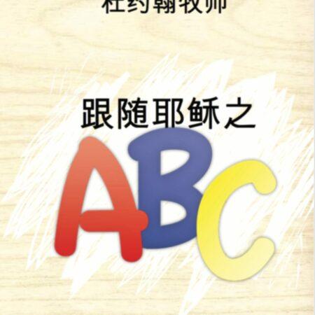 The ABCs of Following Jesus (Mandarin)